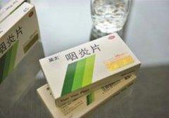 吴太咽炎片疗效怎么样呢?