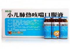 小儿肺热咳喘口服液怎么服用?